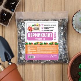 Вермикулит 'Рецепты Дедушки Никиты' фр 3-5, 2л Ош