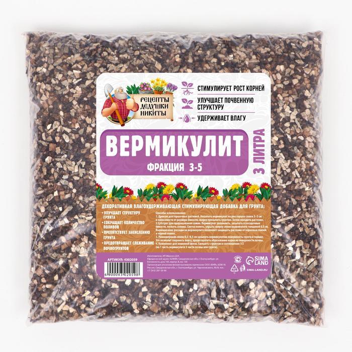 """Вермикулит """"Рецепты Дедушки Никиты"""", 3 л"""