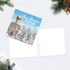 Мини-открытка «Благословенного Рождества» церковь, 7 ? 7 см