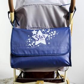 Сумка-органайзер для коляски и санок 'Little Star', цвет синий Ош