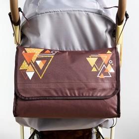 Сумка-органайзер для коляски и санок 'Геометрия', цвет коричневый Ош