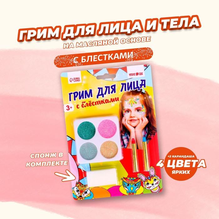 Грим для лица 4 цв по 1,2 г с блёстками 2 цв карандашей 1