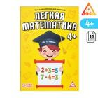 Развивающая игра «Лёгкая математика» с наклейками