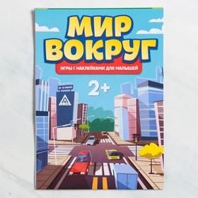 Развивающая игра «Мир вокруг» с наклейками Ош