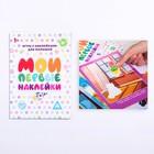 Развивающая игра «Мои первые наклейки» для малышей