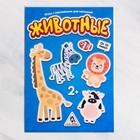 Развивающая игра «Животные» с наклейками