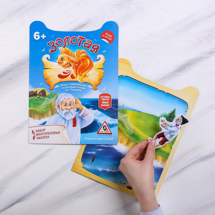 Игра-сказка Золотая рыбка с наклейками