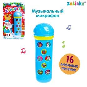 Музыкальный микрофон «Новый год», цвет голубой Ош