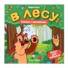 Книжка с наклейками «В лесу». Рудь М.
