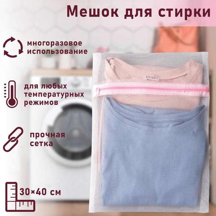 Мешок для стирки, мелкая сетка