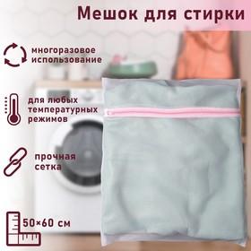 Мешок для стирки, 50×60 см, мелкая сетка, цвет белый Ош