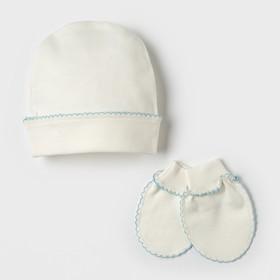 Комплект (шапочка, рукавички), цвет бежевый/голубой