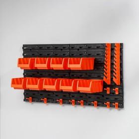Органайзер настенный с лотками, цвет оранжевый