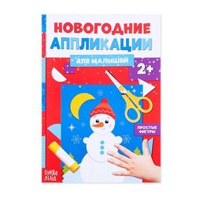 Аппликации новогодние «Снеговичок», 20 стр. Ош