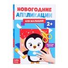 Аппликации новогодние «Пингвинёнок», 20 стр.