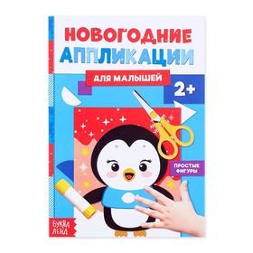 Аппликации новогодние «Пингвинёнок», 20 стр. Ош