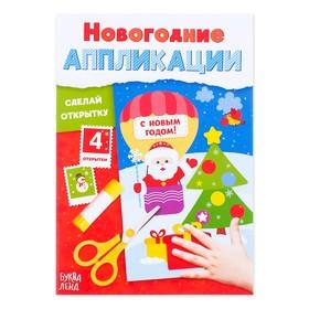 Аппликации новогодние «Сделай открытку», 20 стр. Ош
