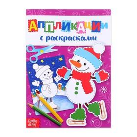 Аппликации новогодние с раскрасками «Снеговичок», 20 стр. Ош