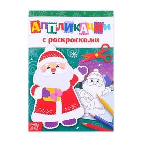 Аппликации новогодние с раскрасками «Дедушка Мороз», 20 стр. Ош