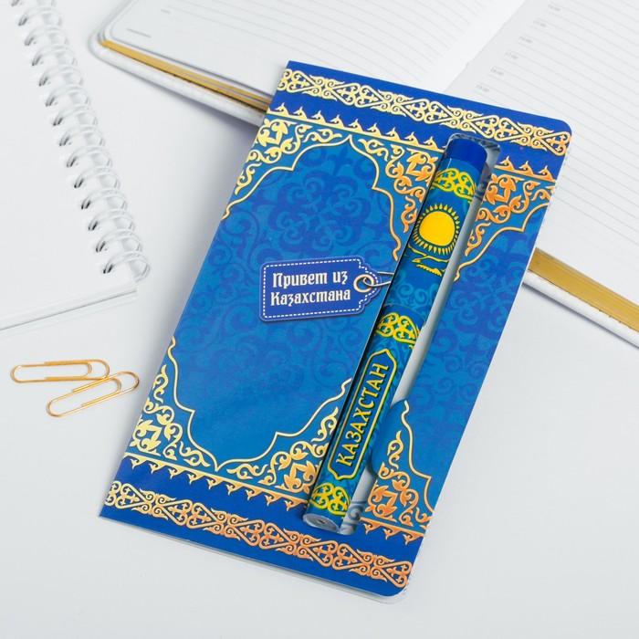 Ручка на открытке Казахстан