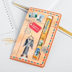 Ручка на открытке «Ставрополь» Ош