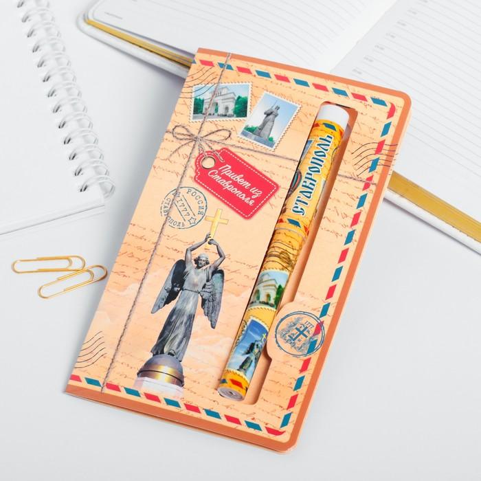 Ручка на открытке Ставрополь