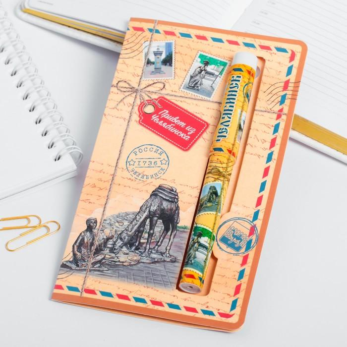 Ручка на открытке Челябинск