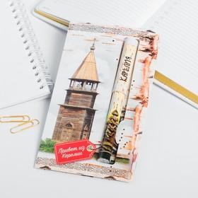 Ручка на открытке «Карелия» Ош