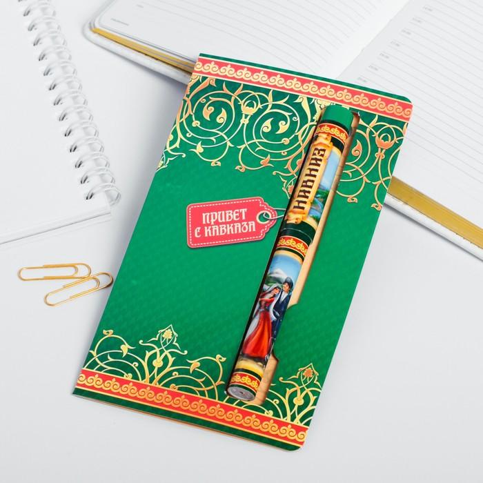 Ручка на открытке «Кавказ»