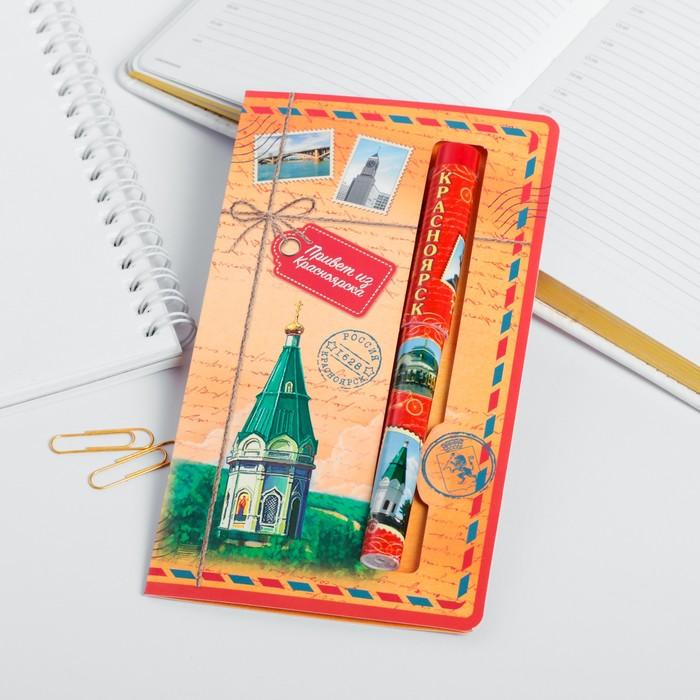 Ручка на открытке Красноярск