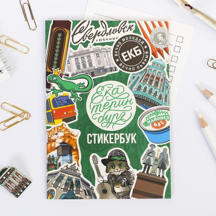 Альбом с наклейками «Екатеринбург»