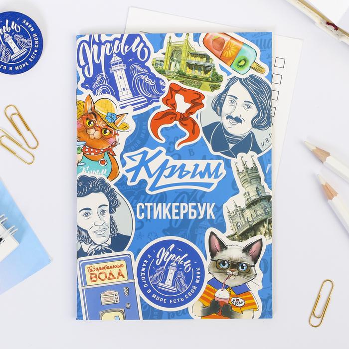 Альбом с наклейками «Крым»