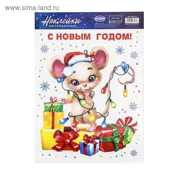 Интерьерные наклейки «Мышка с гирляндой», 21 х 29 см