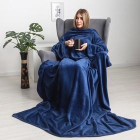 Плед с рукавами, цвет тёмно-синий, 150х200 см, рукав — 27х52 см, аэрософт
