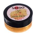 Золотая маска-пленка для лица Sendo, 50 мл