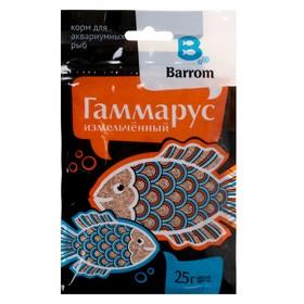 Корм для рыб и черепах Barrom Гаммарус измельченный, 25 г Ош