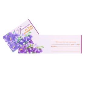 Приглашение 'На День Рождения' сиреневые цветы Ош