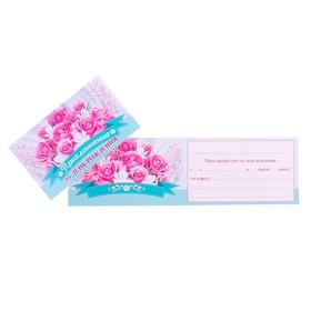 Приглашение 'На День Рождения' цветы Ош