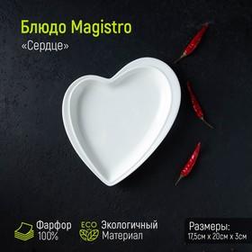 Блюдо «Сердце», 17,5×20 см