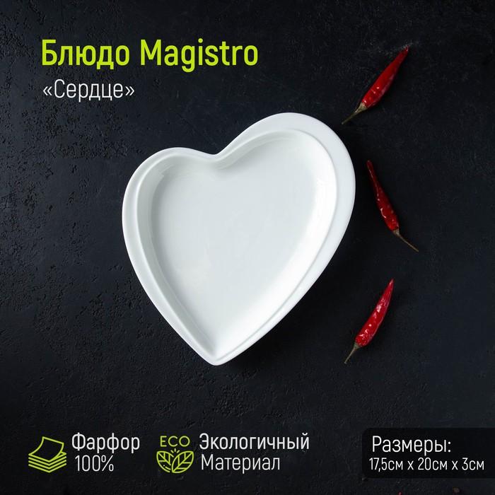 Блюдо Magistro «Сердце», 17,5×20 см, цвет белый