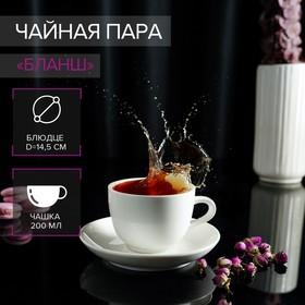 Чайная пара «Бланш»: чашка 200 мл, блюдце 14,5 см