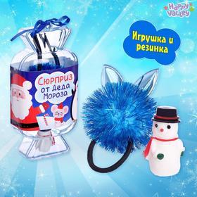 Игрушка-конфетка «Сюрприз от Деда Мороза»: резинка для волос, фигурка, МИКС Ош