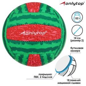Мяч волейбольный ONLITOP «Арбуз», размер 2, 150 г, 2 подслоя, 18 панелей, PVC, бутиловая камера Ош