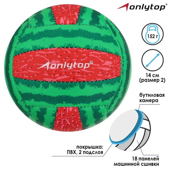 Мяч волейбольный ONLITOP Арбуз, размер 2, 150 г, 2 подслоя, 18 панелей, PVC, бутиловая камера, машинная сшивка