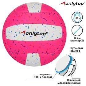 Мяч волейбольный ONLITOP «Пончик», размер 2, 150 г, 2 подслоя, 18 панелей, PVC, бутиловая камера Ош