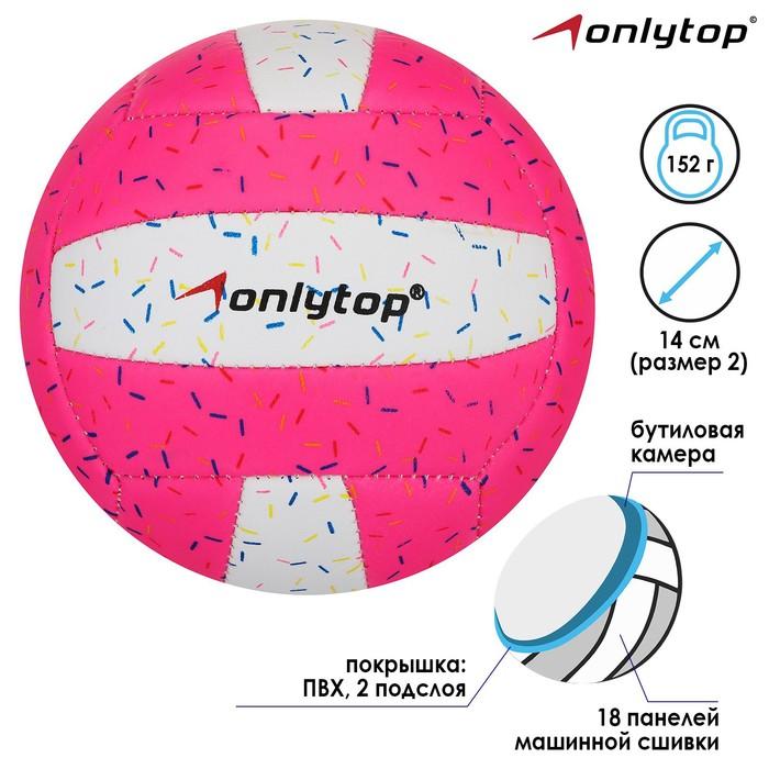 Мяч волейбольный ONLITOP Пончик, размер 2, 150 г, 2 подслоя, 18 панелей, PVC, бутиловая камера, машинная сшивка