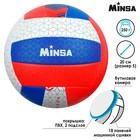 Мяч волейбольный MINSA «РОССИЯ», размер 5, 260 г, 2 подслоя, 18 панелей, PVC, бутиловая камера