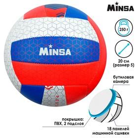 Мяч волейбольный MINSA «РОССИЯ», размер 5, 260 г, 2 подслоя, 18 панелей, PVC, бутиловая камера Ош