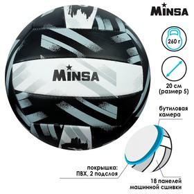 Мяч волейбольный MINSA PLAY HARD, размер 5, 260 г, 2 подслоя, 18 панелей, PVC, бутиловая камера Ош