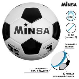 Мяч футбольный MINSA размер 3, 32 панели, PVC, машинная сшивка, 250 г